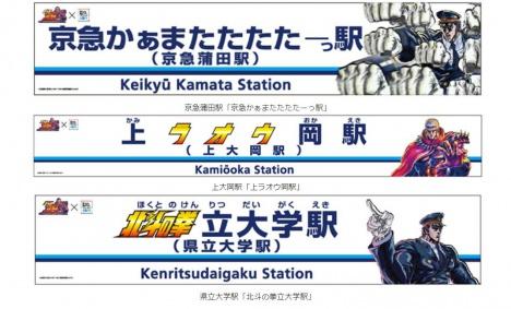 『北斗の拳』仕様に特別装飾する駅名看板デザイン(京急電鉄ニュースリリースより)