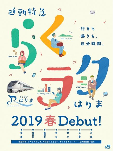 JR神戸線の特急「らくラクはりま」ポスター