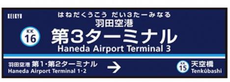 羽田空港第3ターミナル駅の看板イメージ(京急電鉄ニュースリリースより)