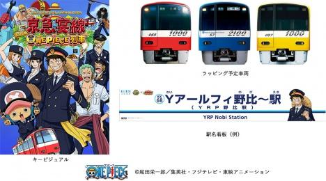 「京急宴線(えんせん) 真夏のONE PIECE列車」(京急電鉄ニュースリリースより)