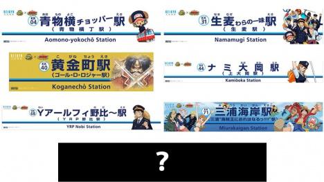 『ワンピース』仕様の特別看板 変更イメージ(京急電鉄ニュースリリースより)