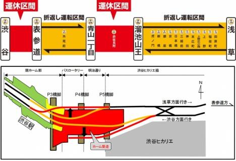 運休区間と今回の工事概要イメージ