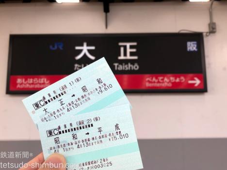 令 和 コスタ 行橋 駅