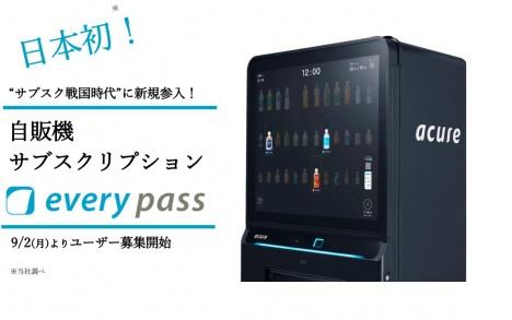 自販機のサブスクリプションサービス「every pass」(JR東日本ウォータービジネスニュースリリースより)
