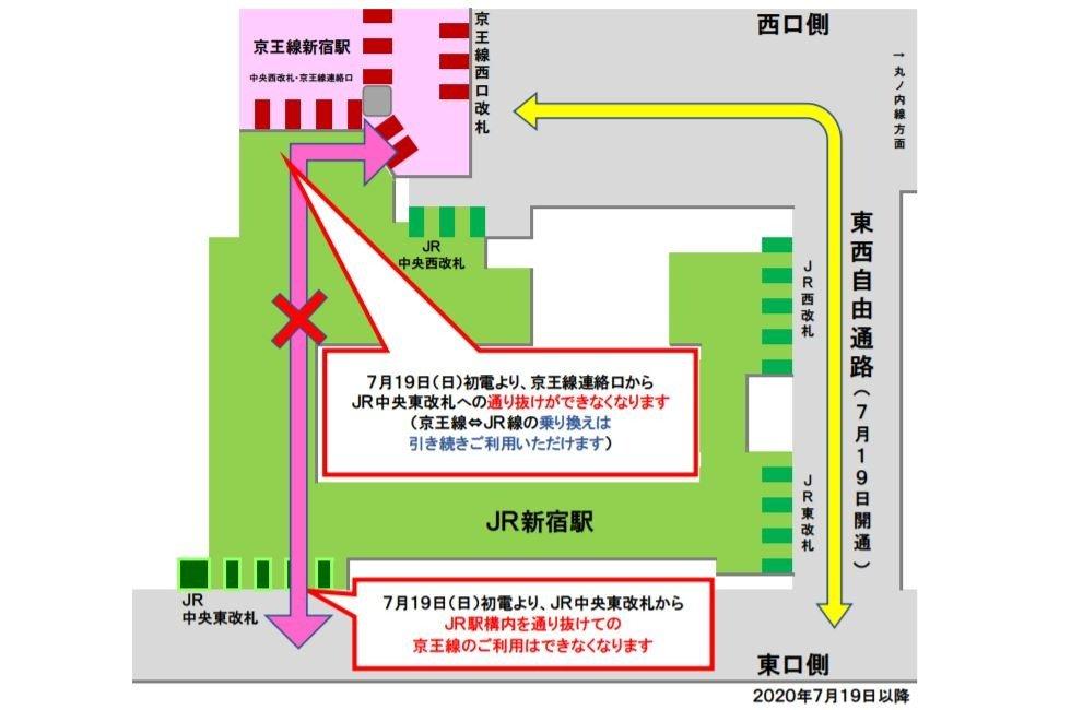 京王線から新宿駅東口方面への通行ルート変更について