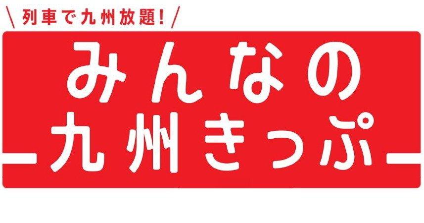 JR九州「みんなの九州きっぷ」