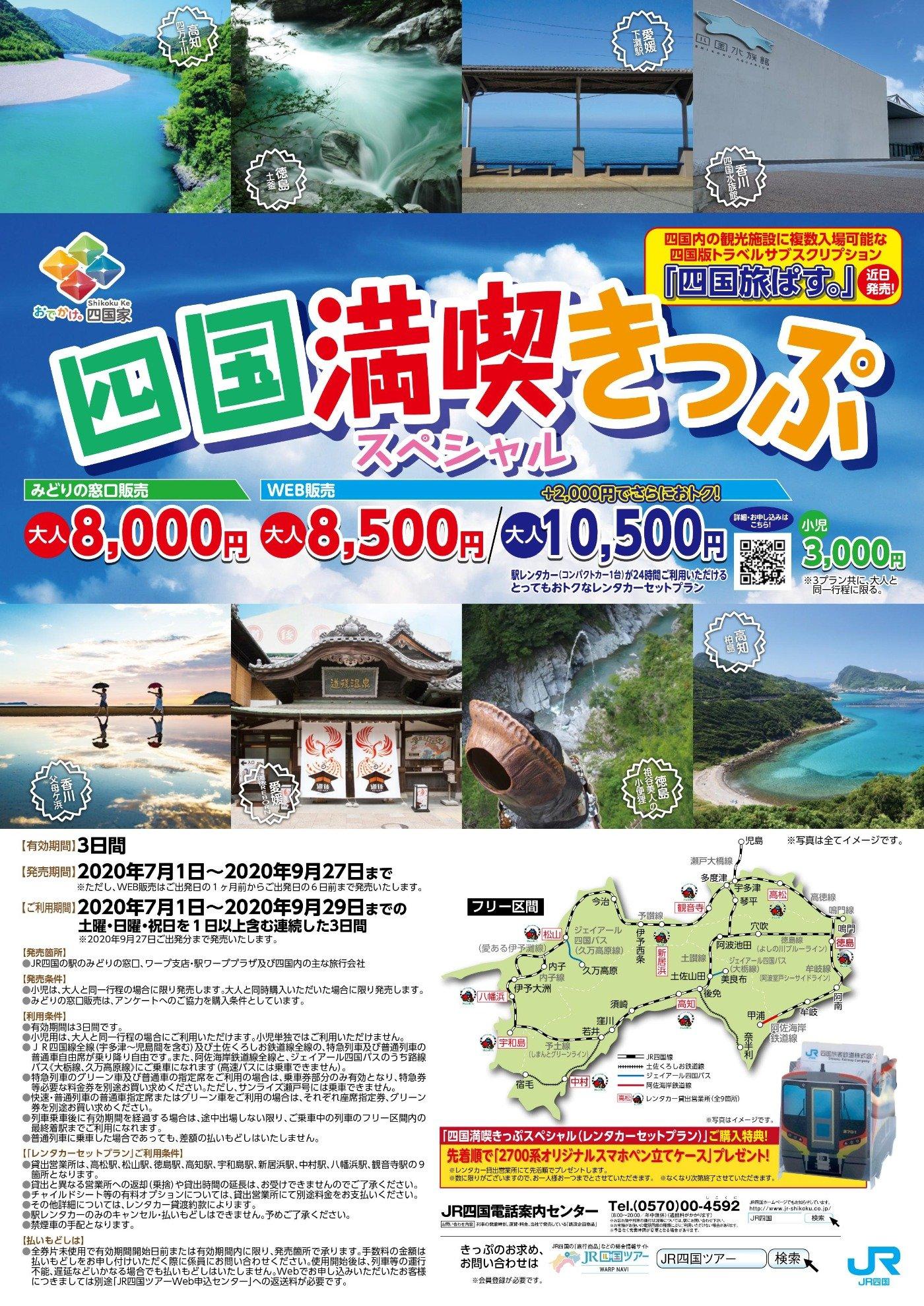 JR四国「四国満喫きっぷスペシャル」