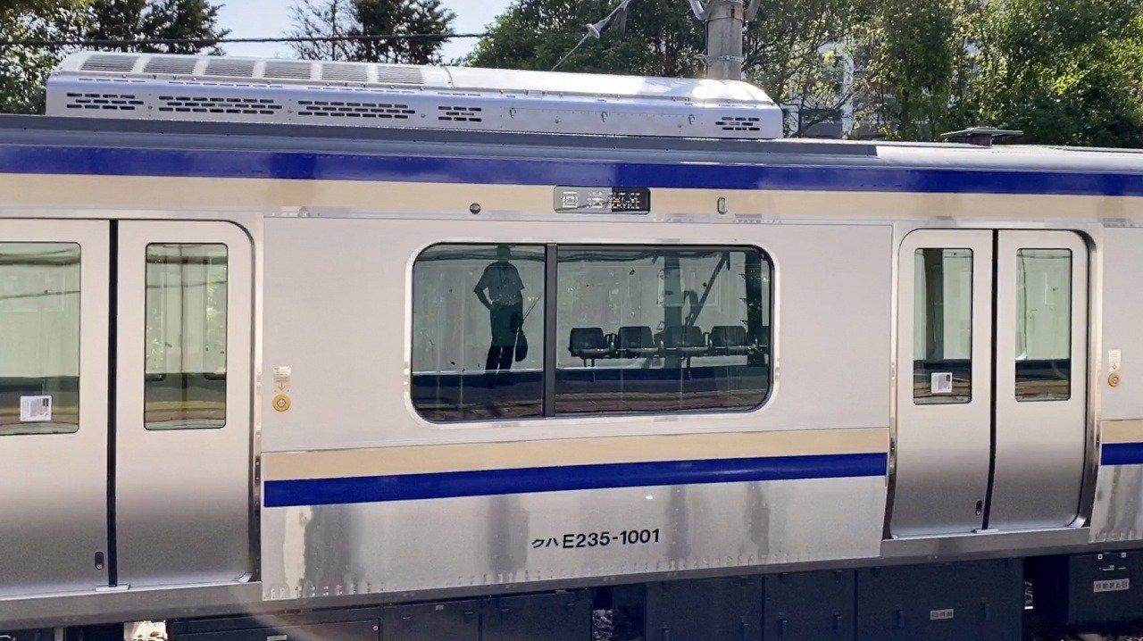 横須賀 E235 線 試運転 系