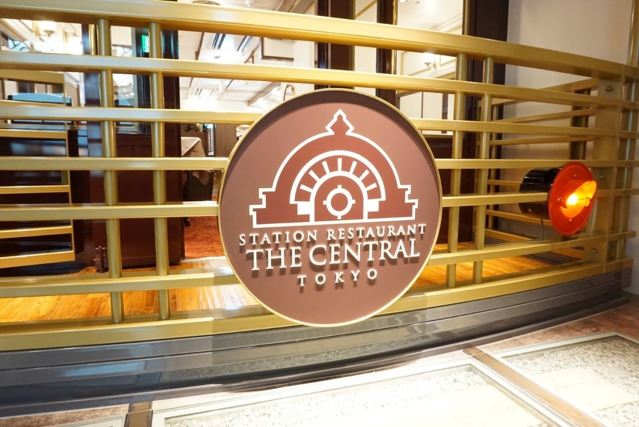 「STATION RESTAURANT THE CENTRAL」のテールマーク