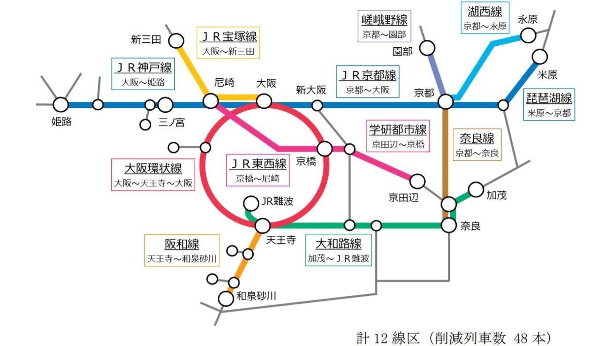 JR西日本、終電繰り上げ具体ダイヤ発表 来春近畿エリアで | 鉄道 ...
