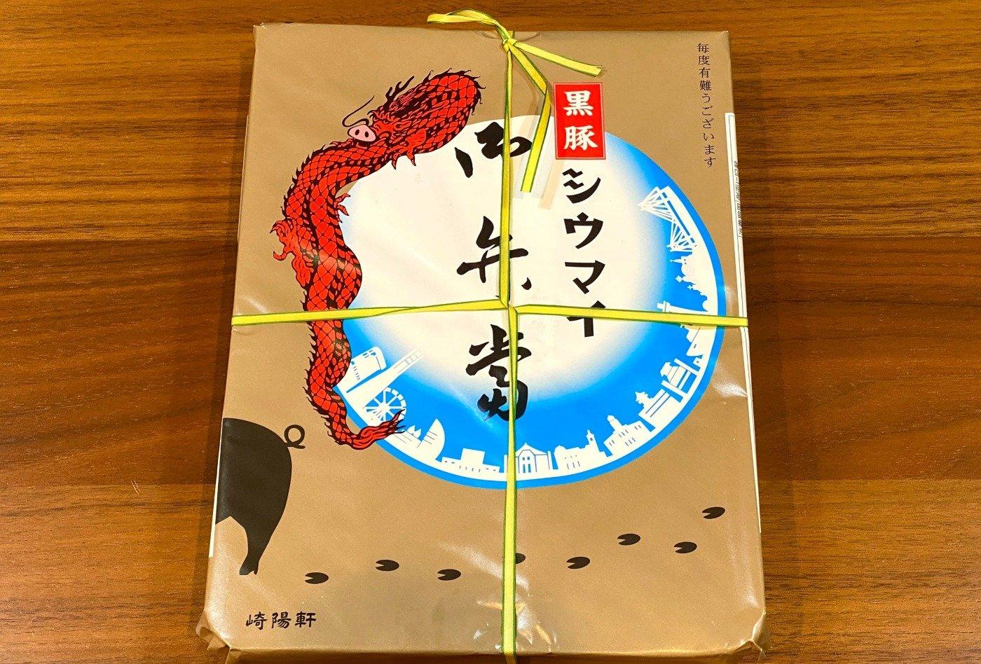 【今日の駅弁】崎陽軒「黒豚シウマイ弁当」